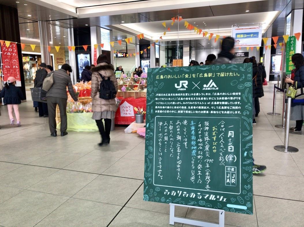 広島駅新幹線口1階のイベントスペースで毎月1回開く産直市「みのりみのるマルシェ」。会場はフラッグガーランドで装飾する。