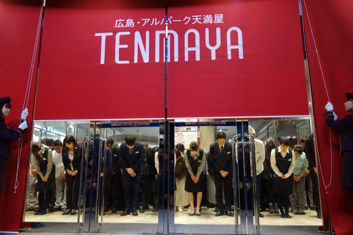 1月31日に29年間の営業を終えた「天満屋広島アルパーク店」閉店セレモニーの様子
