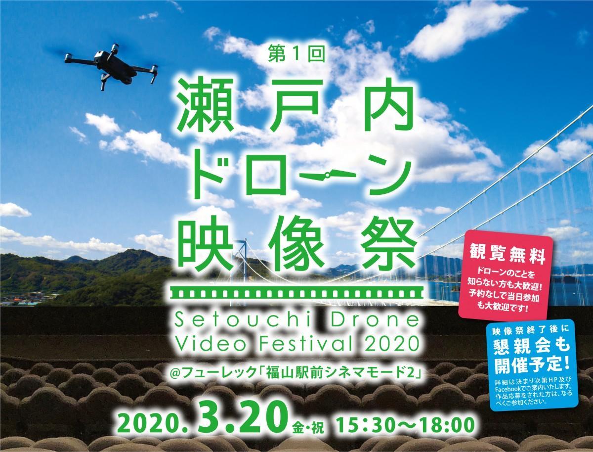 ドローンで撮影した空撮動画を映画館のスクリーンで上映する「瀬戸内ドローン映像祭」のチラシ