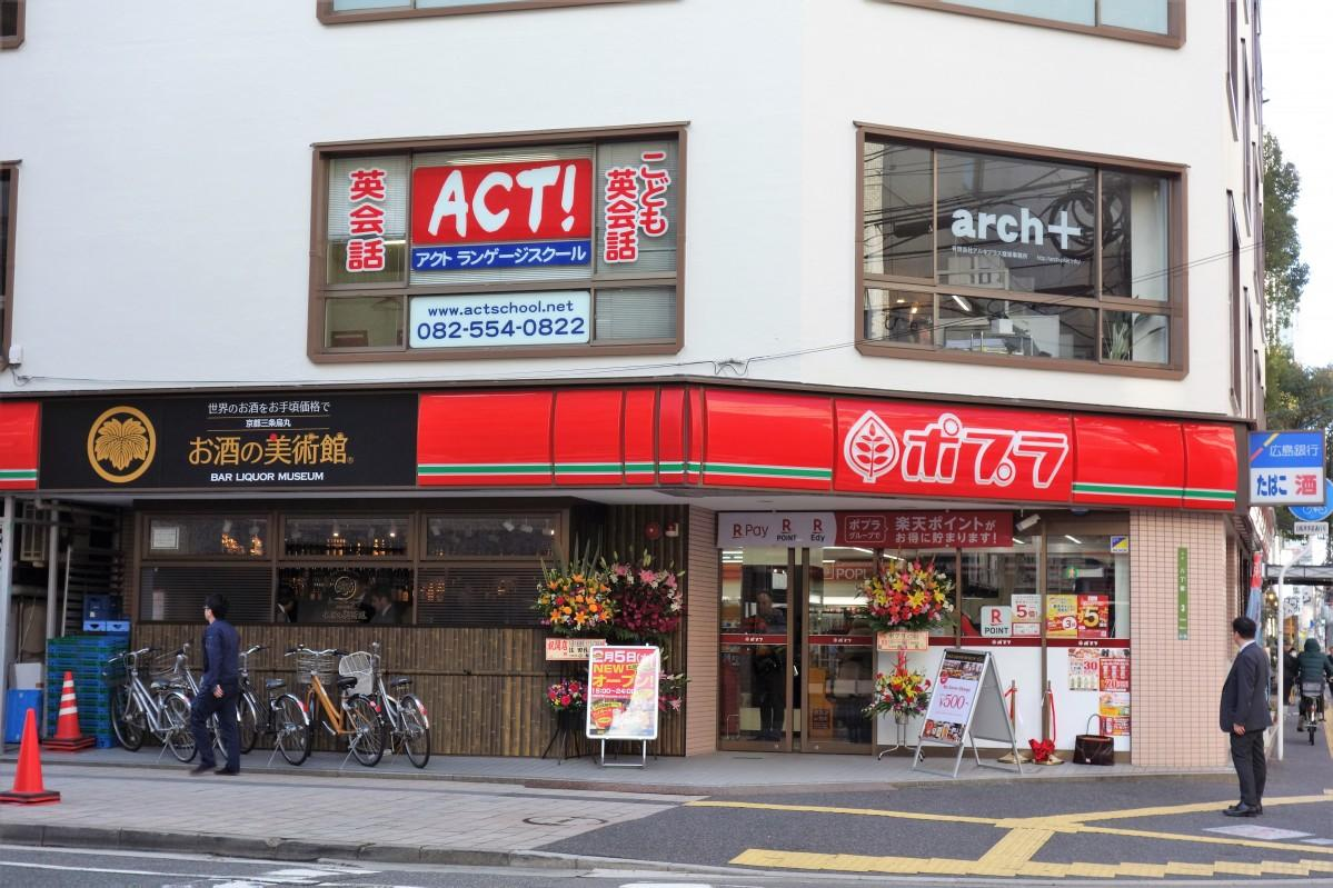 広島のコンビニ「ポプラ 八丁堀店」がリニューアルして、店内の一角に立ち飲みバー「お酒の美術館」がオープンした