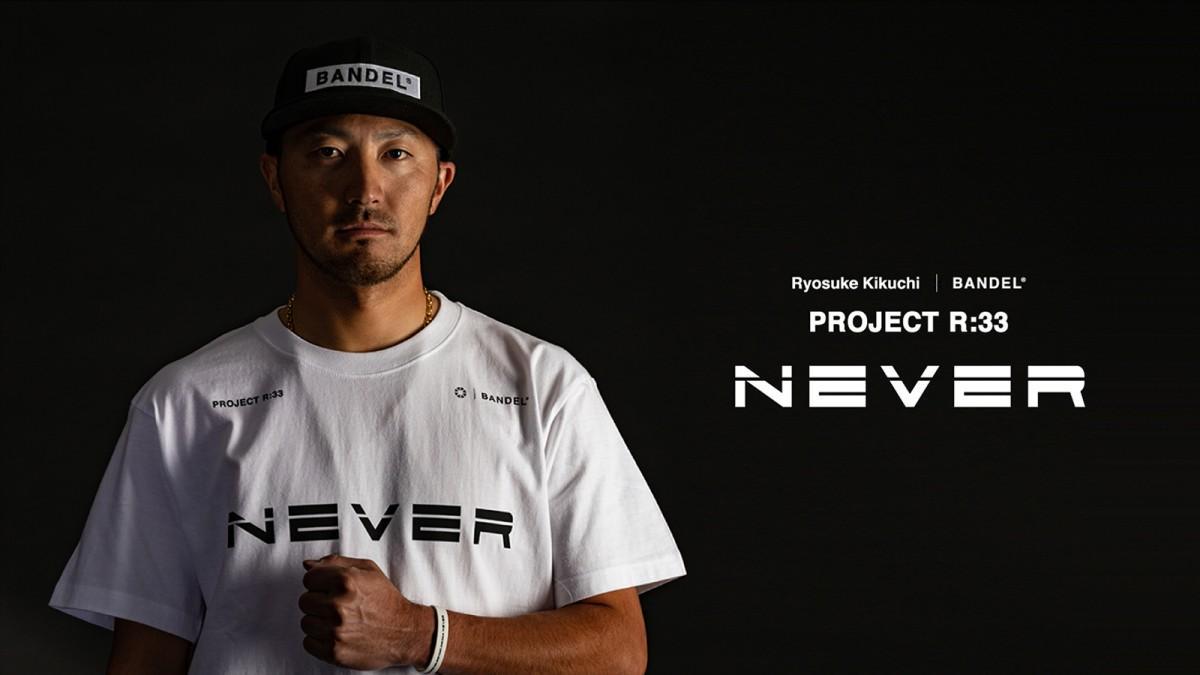 3月11日生まれの菊池内野手が取り組むチャリティープロジェクト「NEVER(ネバ―)」