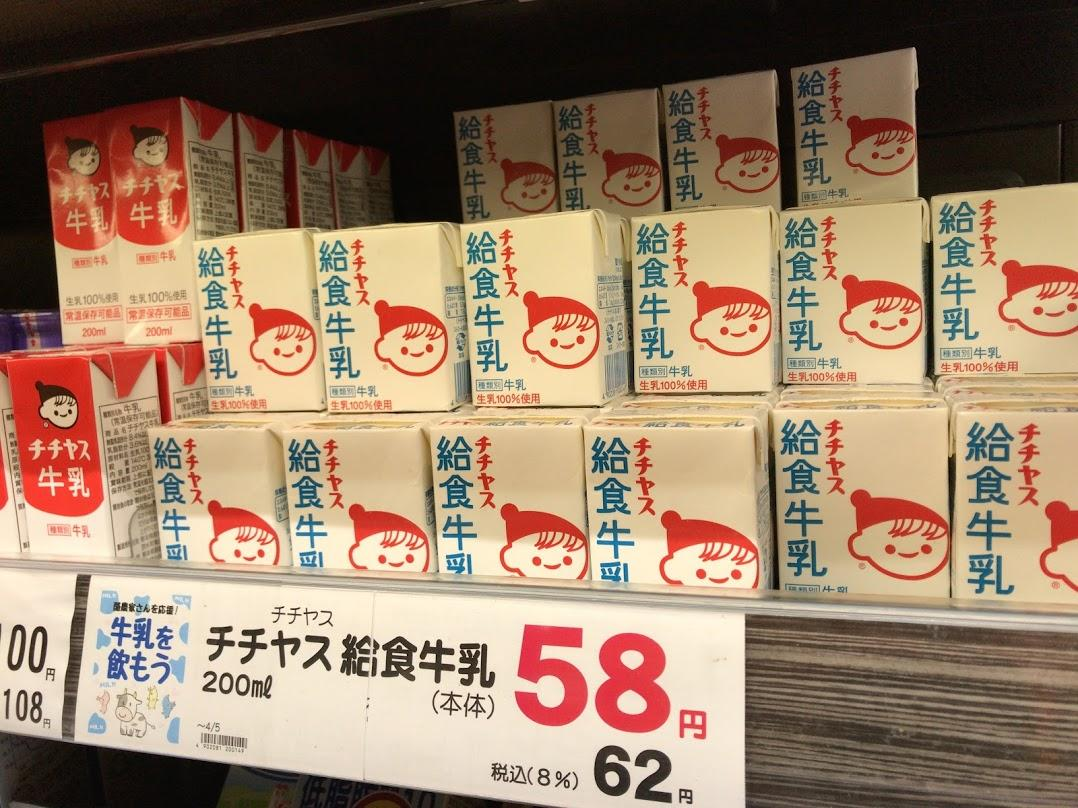 フジグラン広島で販売する学校給食用牛乳。同店によると、幅広い年齢層の買い物客が購入しているという。