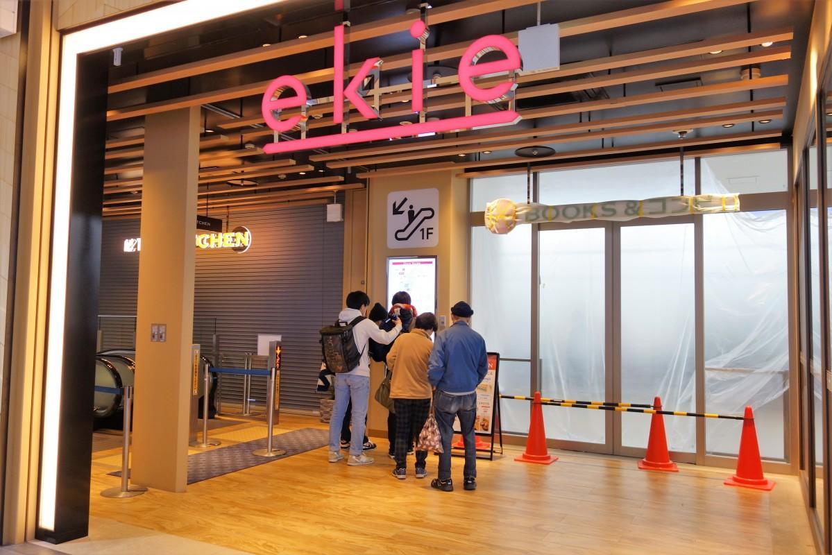 3月23日にオープンする「ekie」増床エリアの「BOOKS&コンビニ」