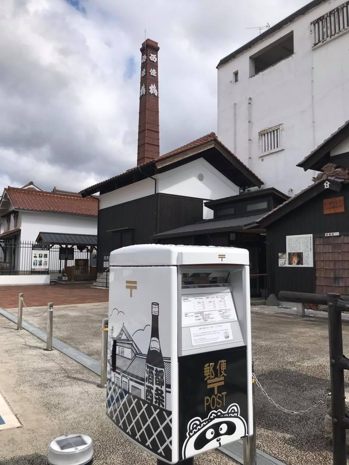 西条酒蔵通りの歴史広場に登場した広島県内7本目となるご当地ポスト