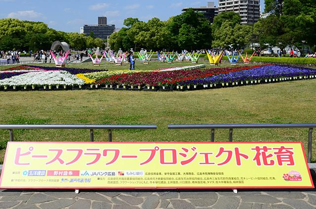 広島平和記念公園の「芝生ひろば」で花の鉢約3万9000本を展示する