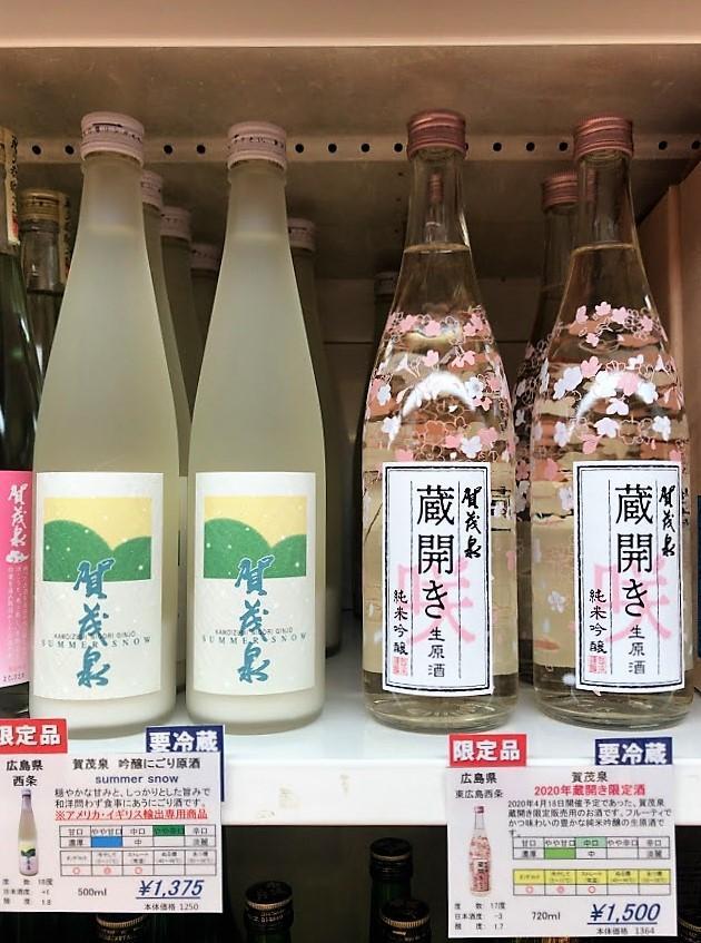 アメリカ輸出専用の吟醸にごり原酒と蔵開きに合わせて用意した純米吟醸の生原酒(写真右)。いずれも数量限定で、なくなり次第終了。