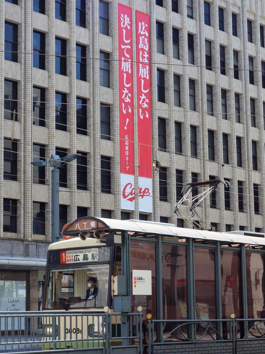 4月22日から5月6日まで臨時休業を発表した「福屋八丁堀本店」に掛かるカープの応援メッセージ懸垂幕