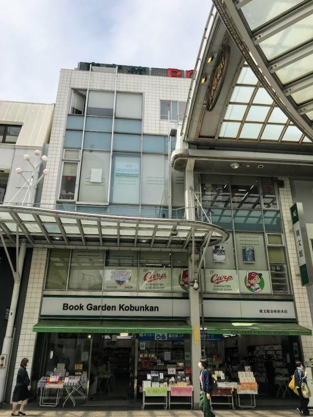 5月10日に閉店する「廣文館 金座街本店」外観