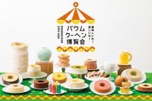 自宅で楽しむ「バウムクーヘン博覧会」 全国30ブランドがオンライン参加