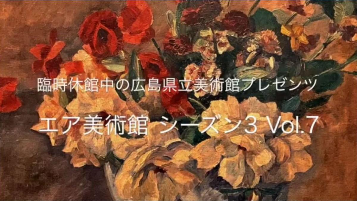 5月7日に広島県立美術館が公開した「エア美術館」のワンシーン