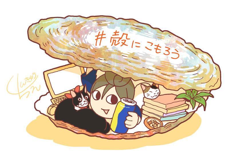 漫画家の新久千映さんが描いた「#殻にこもろう」イラスト