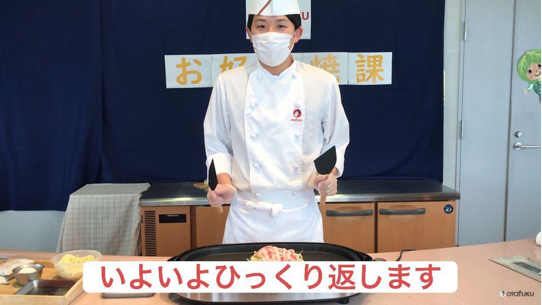 オタフクソースがオンラインで配信する料理教室の一場面