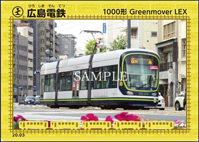 カードの裏面には広島電鉄の概要や車両の詳細を記載する