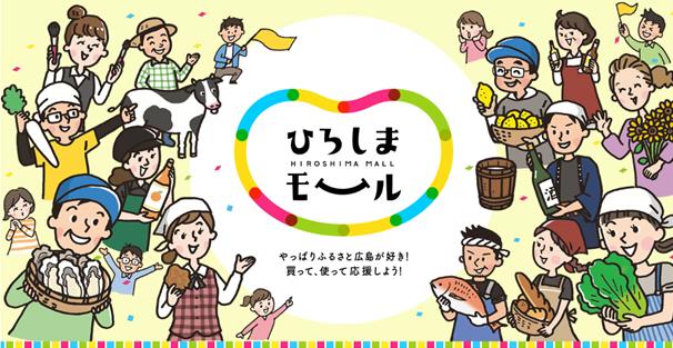 広島県内の事業者を支援しようと広島県が開設したキャンペーンサイト「ひろしまモール」イメージ画像