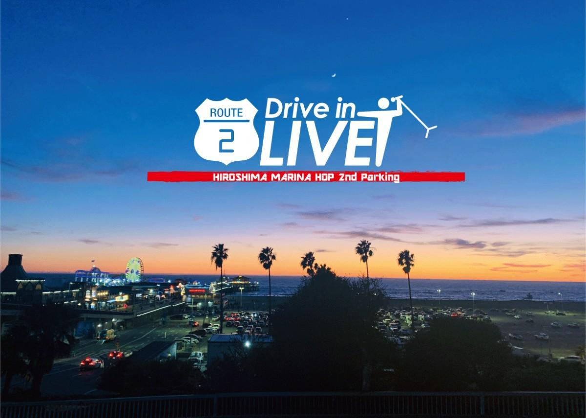 広島マリーナホップの駐車場を会場に4日間行うドライブインライブにはSTU48が出演する