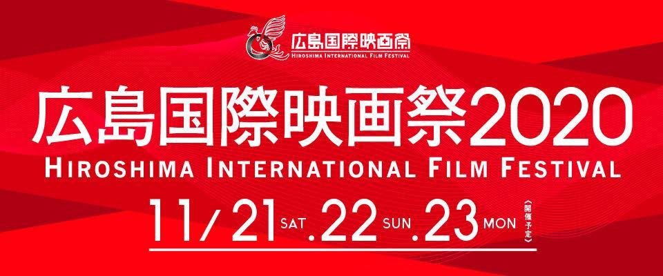 「ポジティブな力を持つ作品を世界中から集めた映画祭」をコンセプトに毎年開催する「広島国際映画祭」