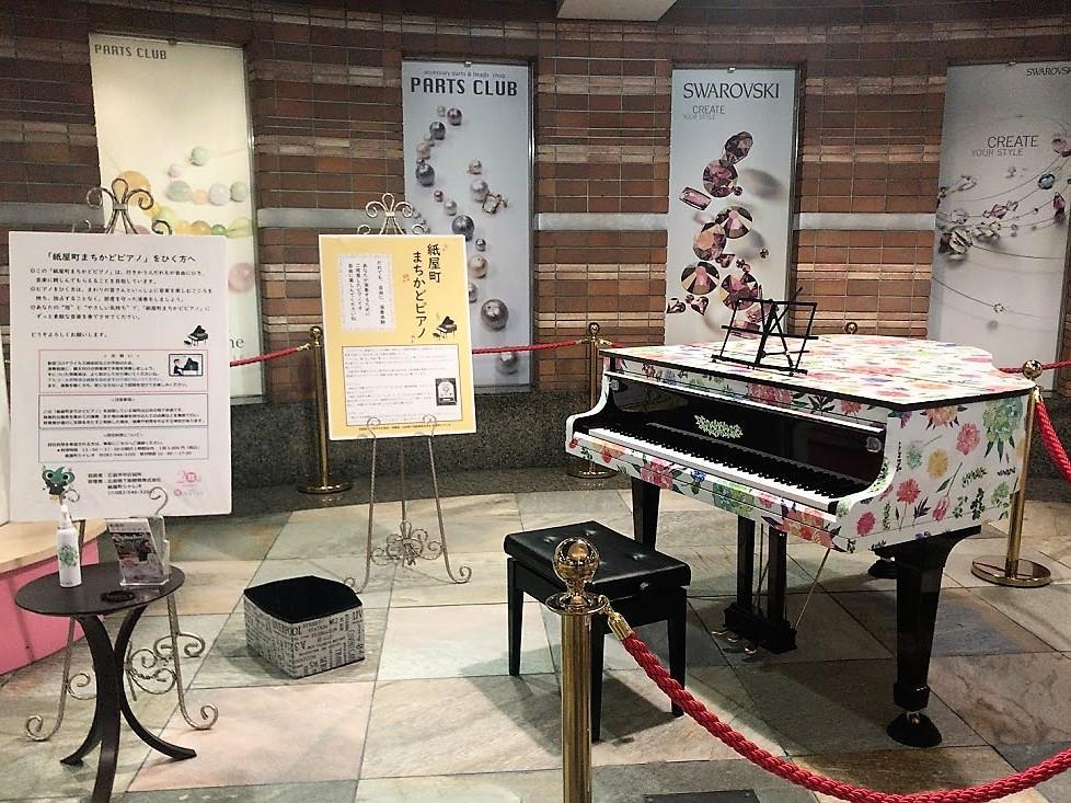 地下街「紙屋町シャレオ」に常設するストリートピアノ「紙屋町まちかどピアノ」