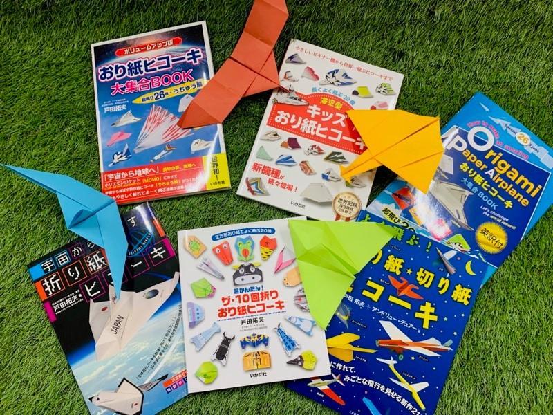 「折り紙ヒコーキ協会」が開設した通販サイトで販売する商品