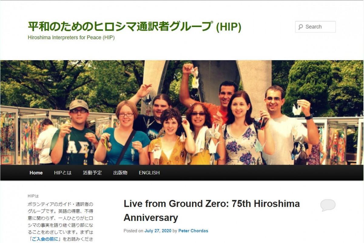 イベントを主催する「平和のためのヒロシマ通訳者グループ」のホームページ