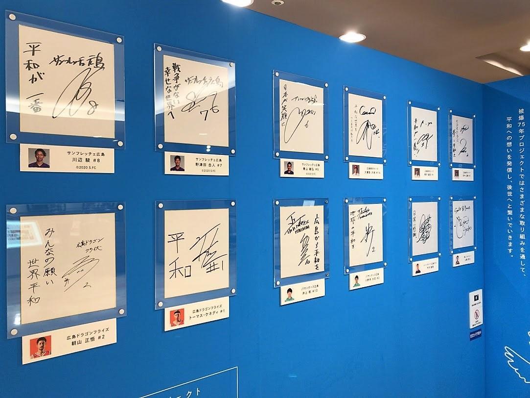 広島にゆかりのあるプロスポーツ選手が色紙に平和へのメッセージとサインを記した