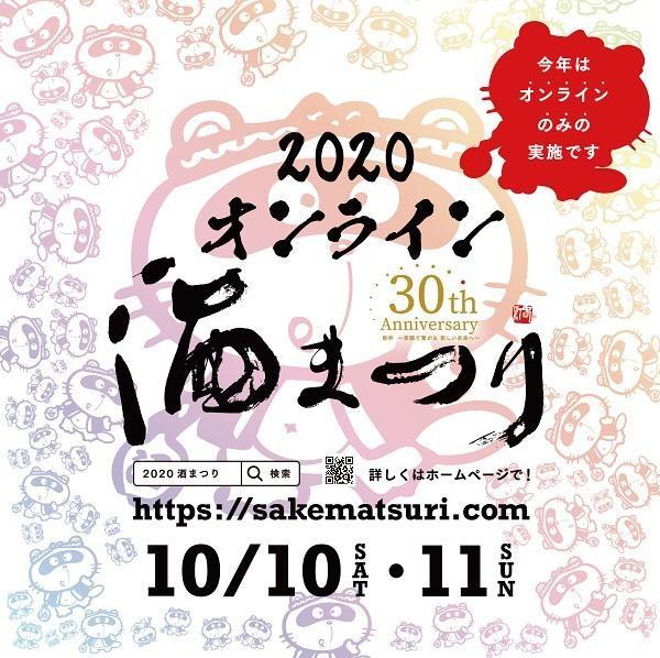 東広島市の観光マスコットキャラクター「のん太」をデザインした「オンライン酒まつり」の告知バナー。「のん太」は、お酒好きのタヌキがモデルになっている。