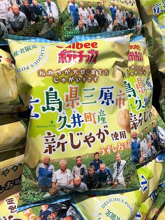 三原市久井町産の新じゃがを使った「生産者限定ポテトチップス」うすしお味。