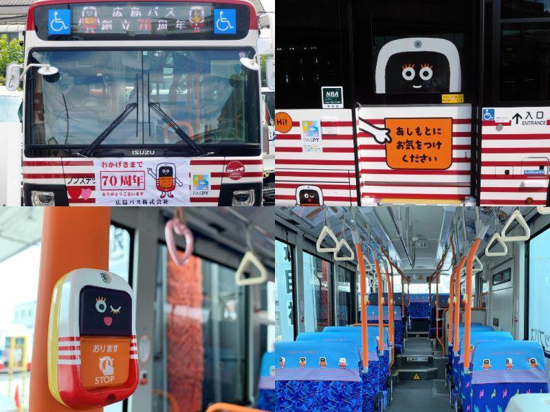 創立70周年の記念キャラクター「ピンポさん」をあしらった広島バスの「ピンポさん号」。押しボタンの表情は、3種類ある。