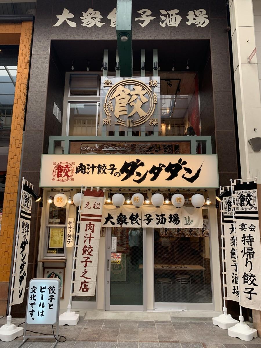 胡町通りに面した老舗かばん店跡に出店した「肉汁餃子のダンダダン 広島えびす通り店」外観