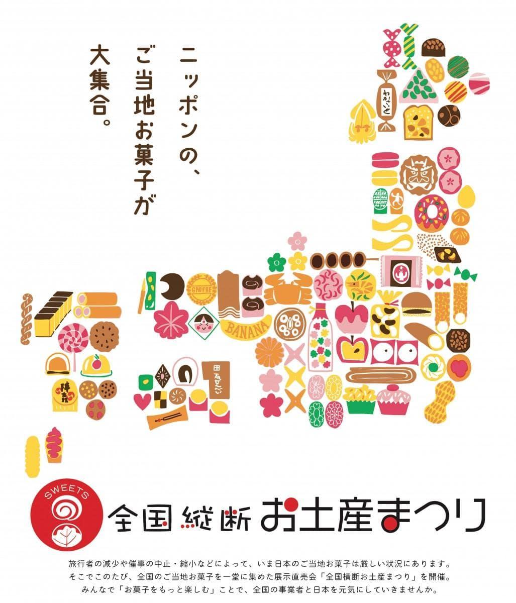 広島からスタートする「全国縦断お土産まつり」ポスター画像。会場には、個人商店を含む全国の菓子約800種類がそろう