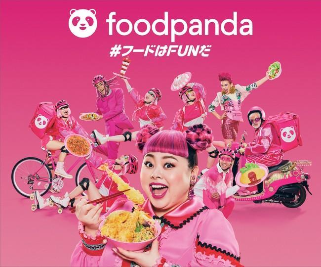 渡辺直美さんが出演する「フードパンダ」のテレビCM。配達員が背負うピンク色の配達バッグには、大きなパンダのイラストを描く。