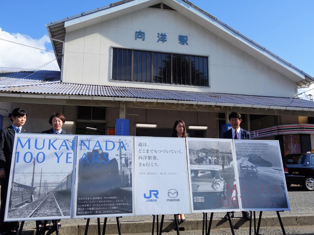 JR西日本とマツダが共同制作したポスター。4連、5連、11連の3パターンを用意する。写真は5連。