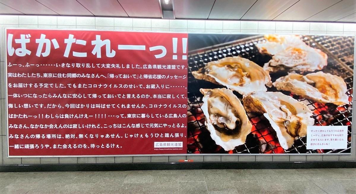 広島への帰省を見送った首都圏に暮らす広島県出身者に向けて、東京駅、メトロ池袋駅に掲出するポスター広告