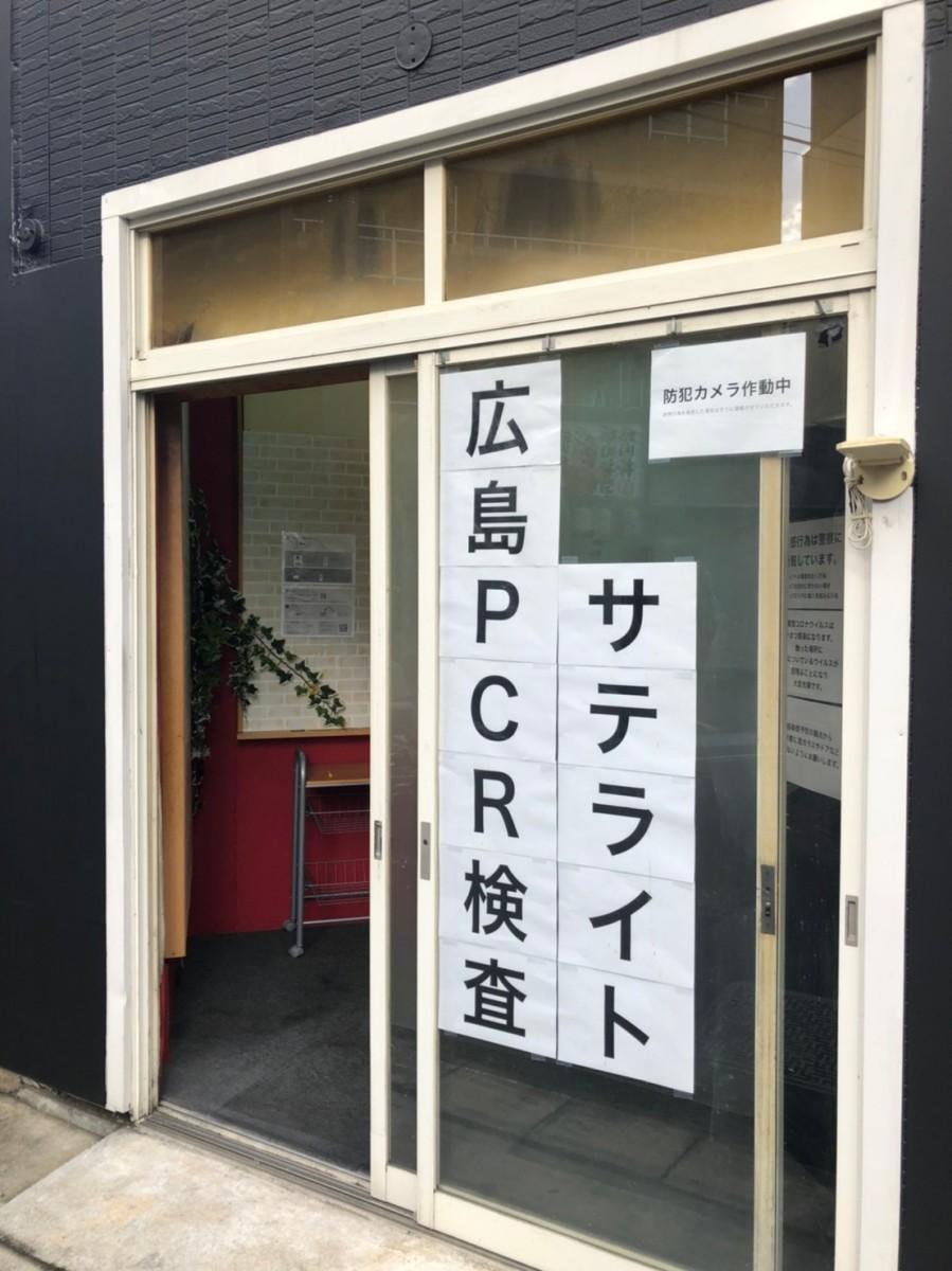薬堀町にオープンした「広島PCR検査サテライト」外観。新型コロナウイルスのPCR検査を自費で受けられる