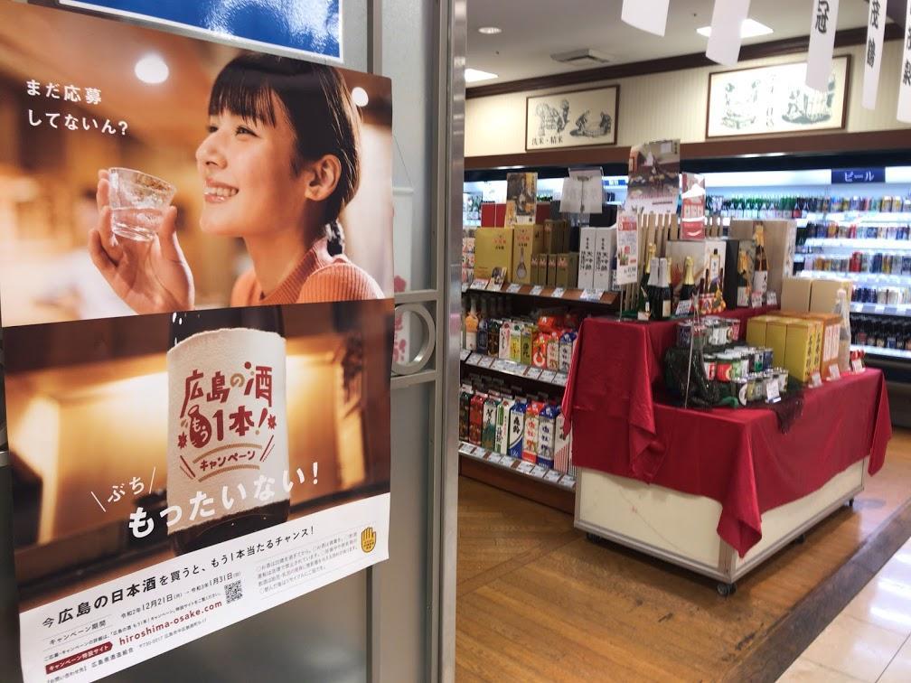 「広島の酒もう1本キャンペーン」ポスターを掲出する福屋広島駅前店の酒コーナー