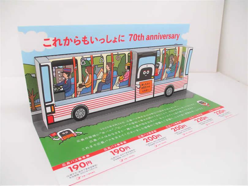 2020年8月に創立70周年を迎えた広島バスが発売する記念乗車券。広島空港リムジンバスなど一部を除き、広島バスが運行するすべての路線バスで使える
