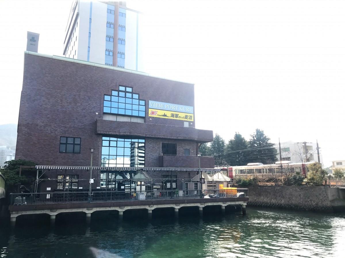 ビューポートくれ1階で営業する醸造工場併設レストラン「海軍さんの麦酒館」外観