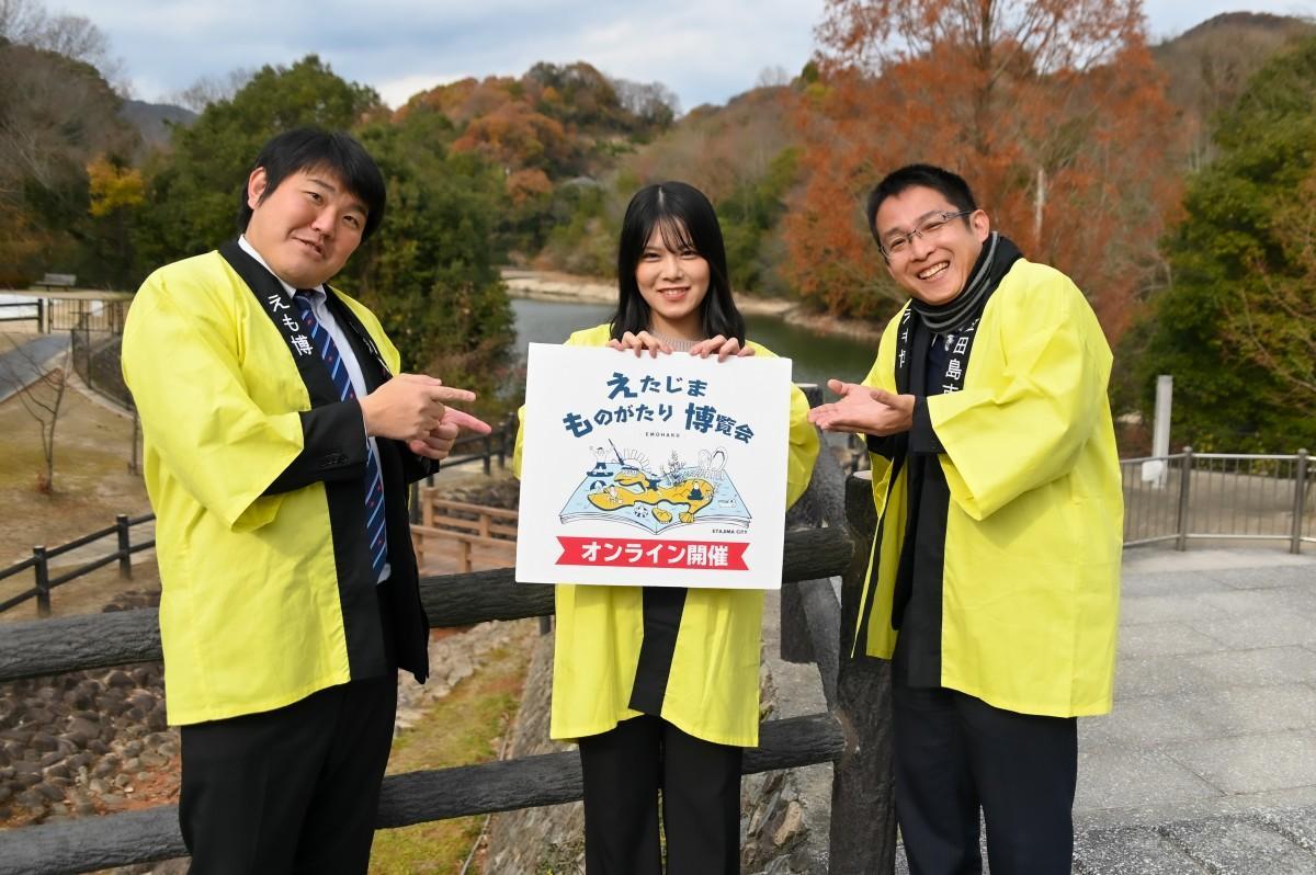 江田島市広報大使のSTU48矢野帆夏さん(写真中央)も「えたじまものがたり博覧会」を応援する