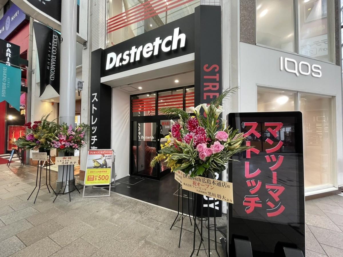 広島パルコそばにオープンした「Dr.stretch広島本通店」外観