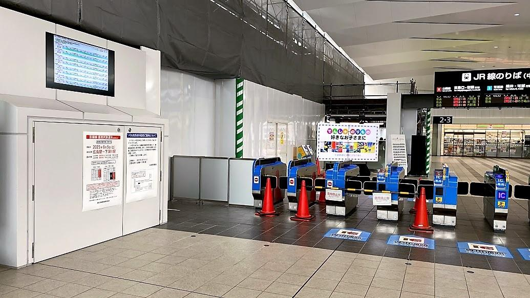 広島駅在来線1番・2番線の橋上階で待ち合いスペースなどを新設する増床工事を行う。写真は中央改札口から見た工事中の様子