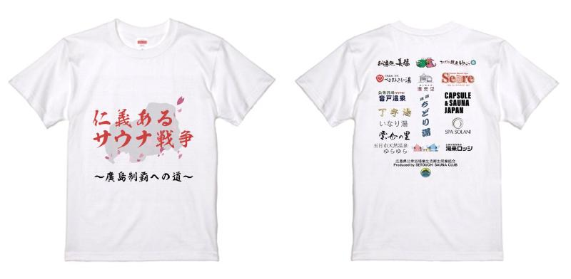 イベント「仁義あるサウナ戦争」で14施設のスタンプを集めると進呈するオリジナルTシャツ