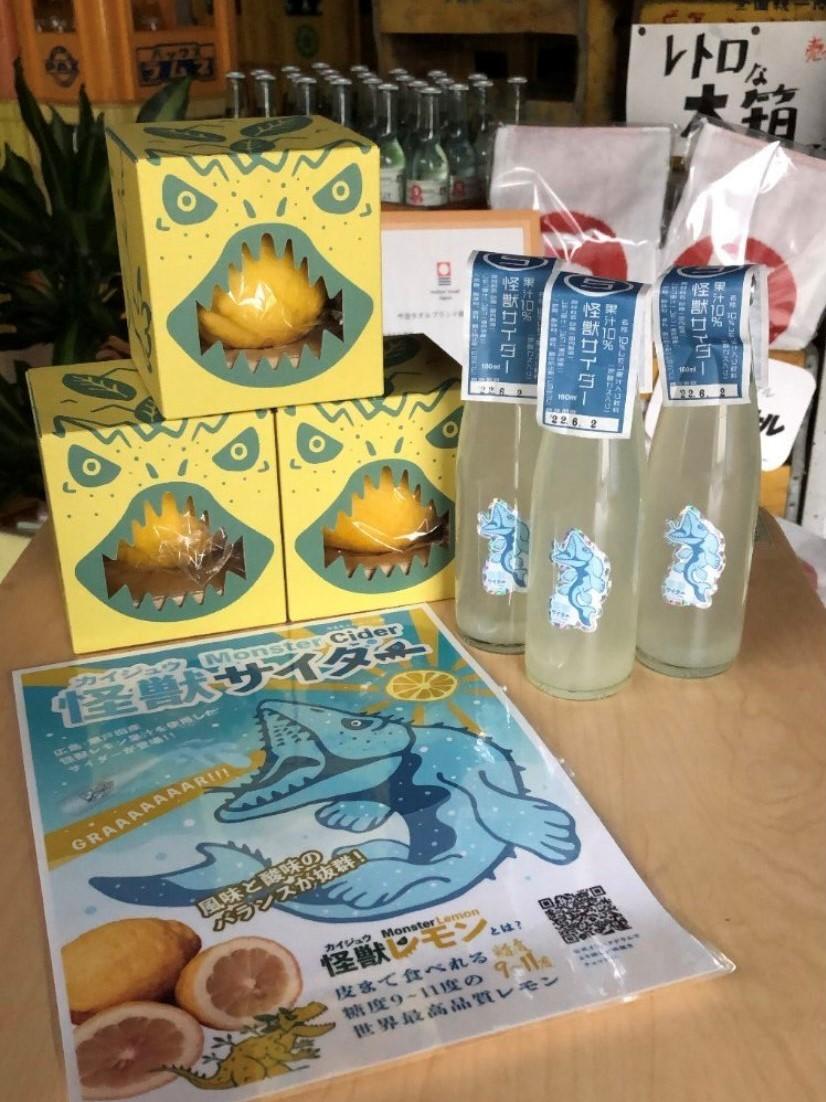 瀬戸内産の「怪獣レモン」と「怪獣サイダー」。尾道の老舗ラムネ店「後藤鉱泉所」などで販売する