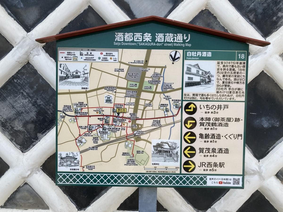 西条酒蔵通り観光案内所入り口に設置するサイン看板