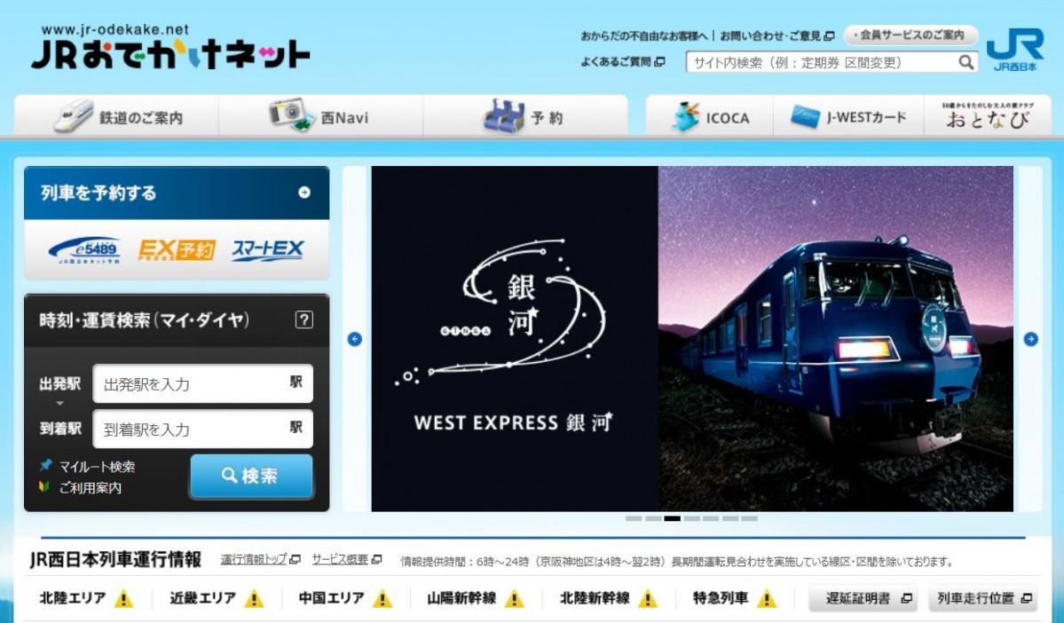 広島県内のJR線が1日乗り放題の割引切符「ひろしま1デイきっぷ」。JR西日本ネット予約「e5489」ホームページ(画像)で購入できる
