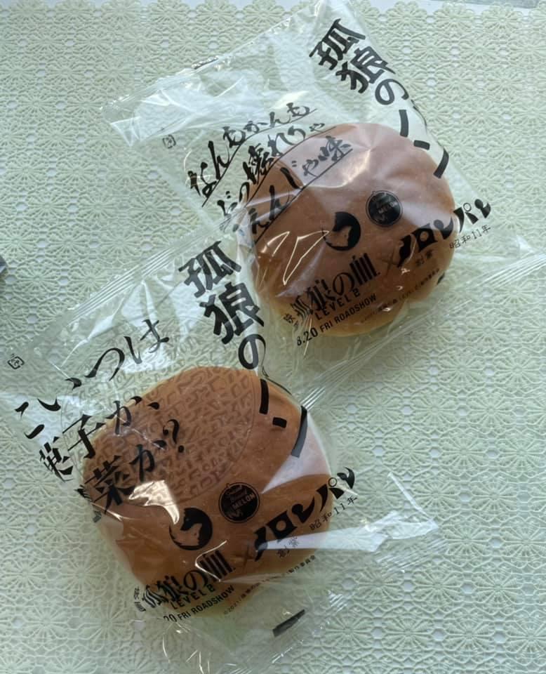 広島・呉の老舗パン店「メロンパン」が映画「孤狼の血 LEVEL2」とコラボしたパン