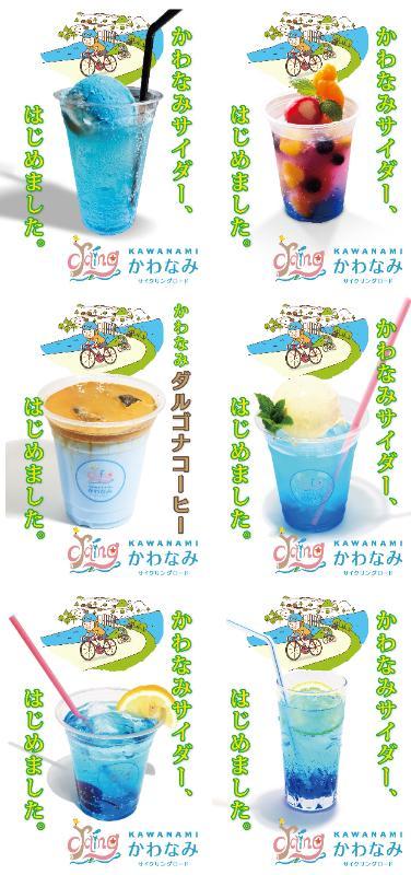 広島市安佐北区の太田川流域にある「かわなみサイクリングロード」沿線の飲食店6店舗で提供する「かわなみサイダー」