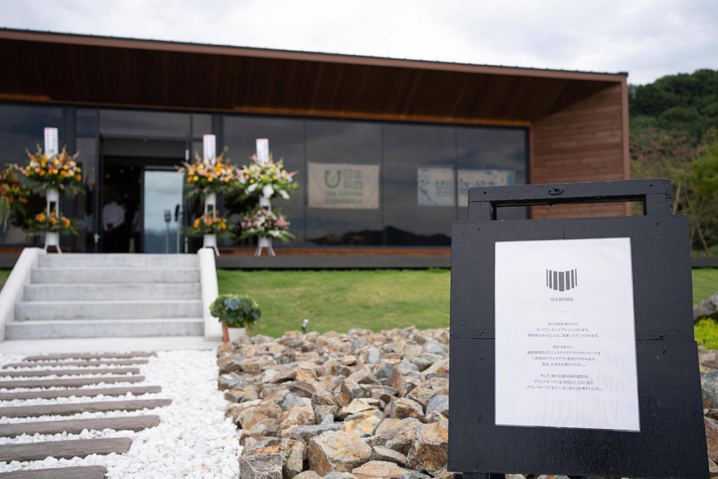 尾道市の因島にオープンした地域づくり総合拠点「渚の交番 SEA BRIDGE」外観
