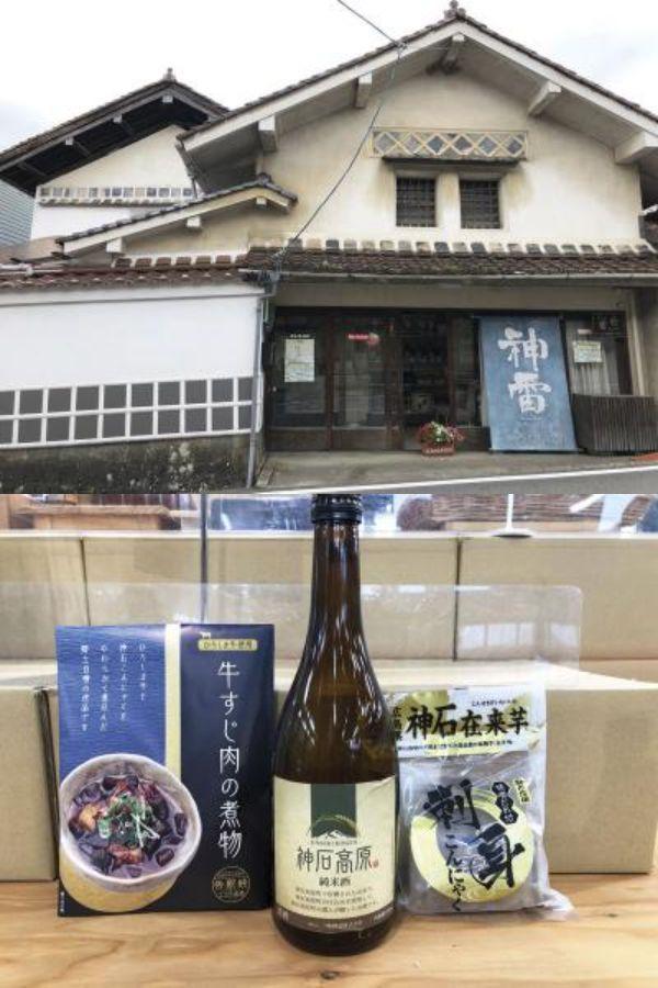 創業300年を超える広島の酒蔵「三輪酒造」と、参加者に送る日本酒「神雷(しんらい)」、おつまみのセット