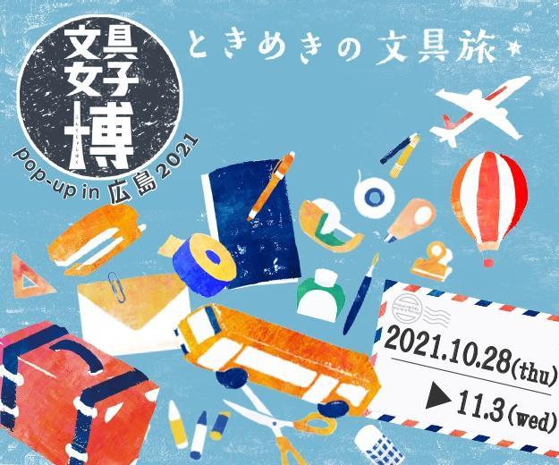 昨年、広島で初開催し、約1万人が来場者した日本最大級の文具の祭典「文具女子博 pop-up」が今年もそごう広島店本館で開催される