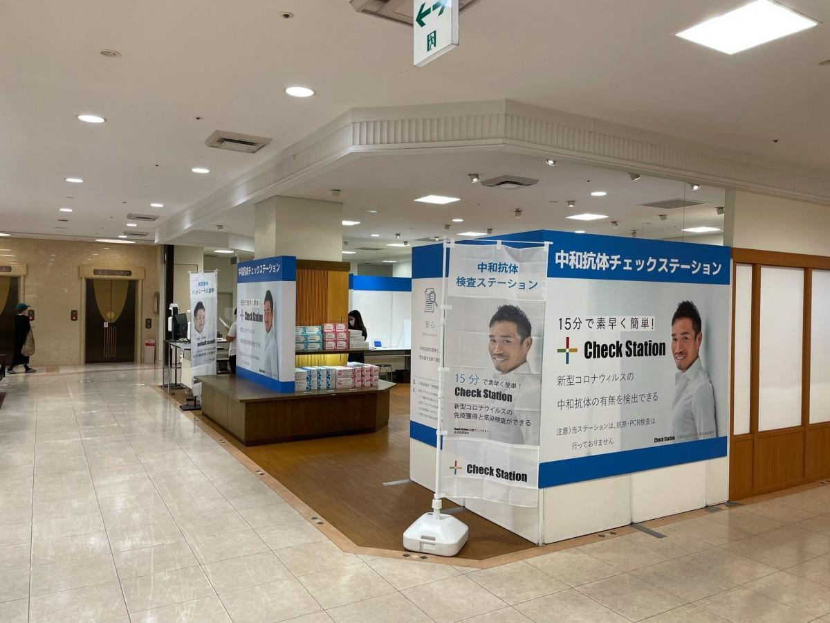 福屋広島駅前店にオープンした中和抗体の検査キット販売所「チェックステーション」
