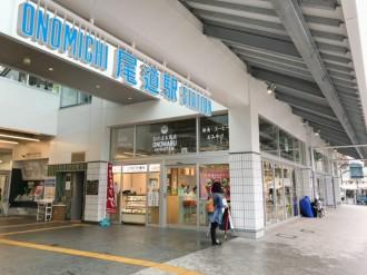 広島・尾道駅のテナントが撤退へ ホテル、飲食店など4店舗
